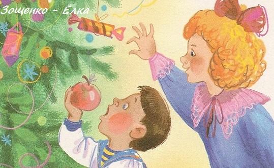 зощенко елка рассказ или сказка
